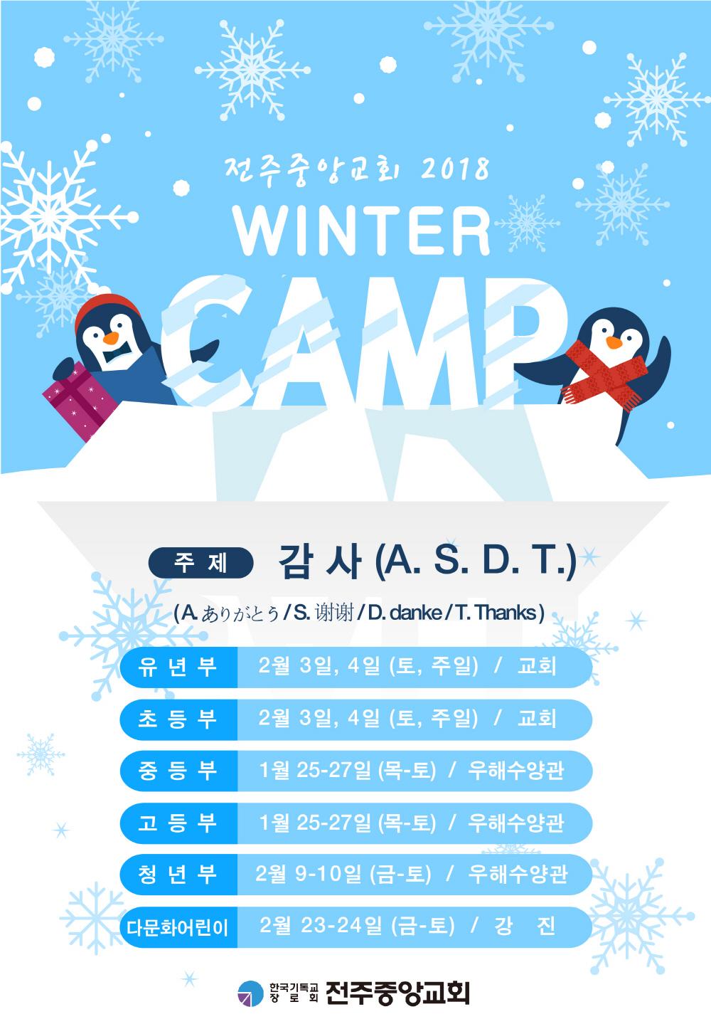 크기변환_사본 -겨울행사안내.jpg