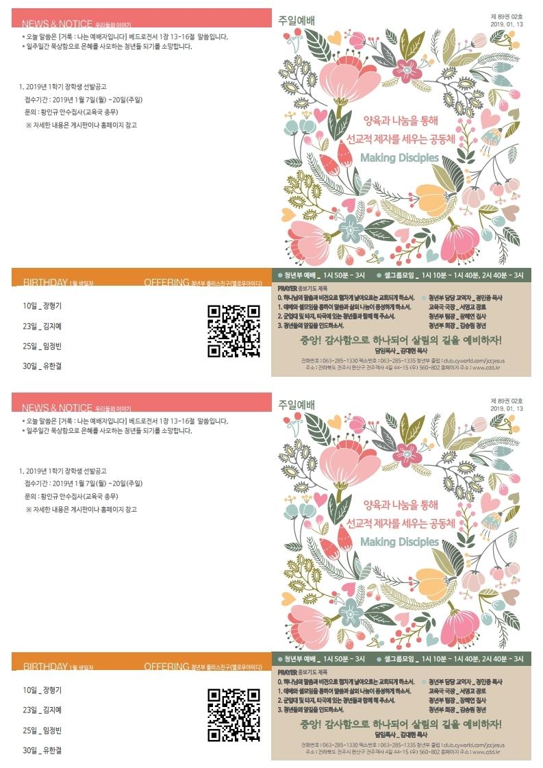 190113 쳥년부 주보.pdf_page_1.jpg