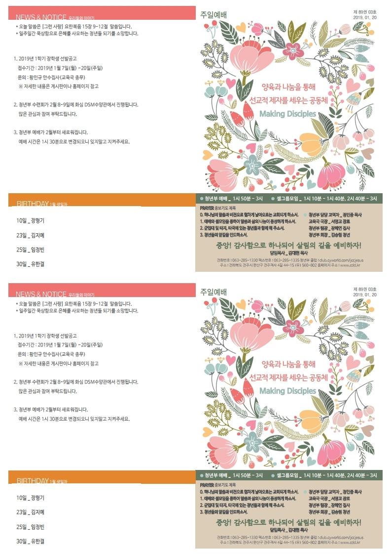 190120 쳥년부 주보.pdf_page_1.jpg
