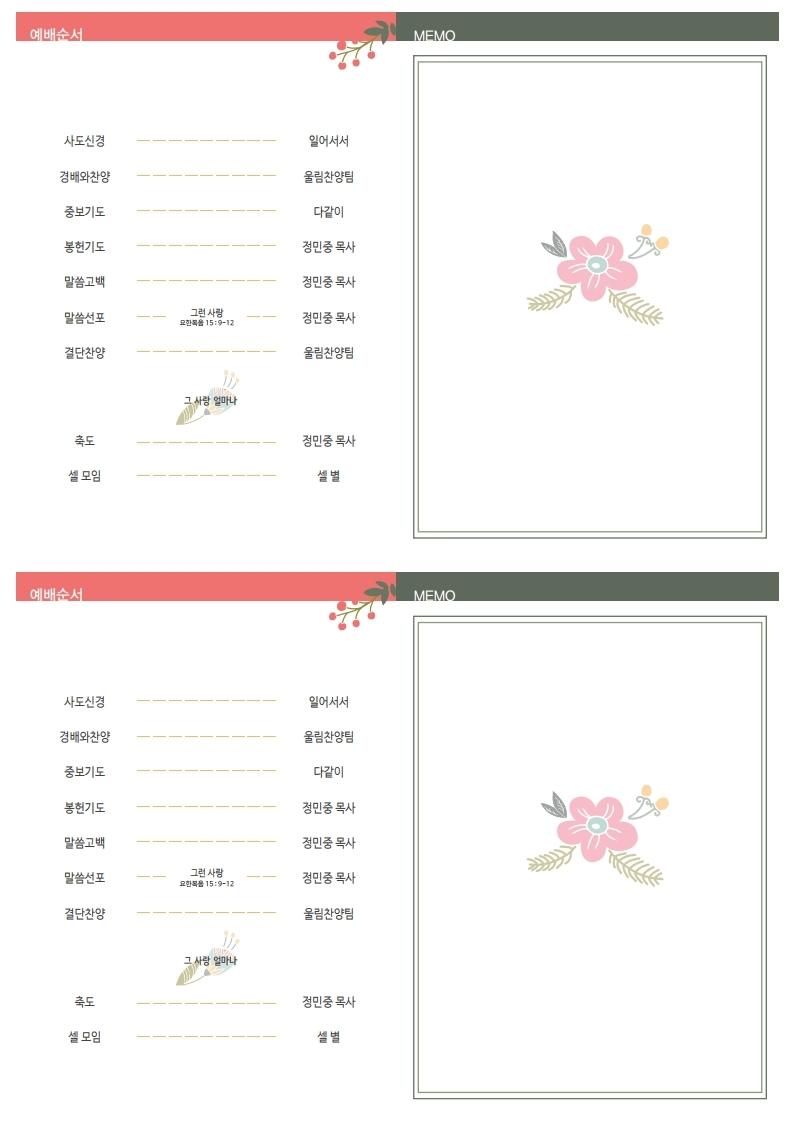 190120 쳥년부 주보.pdf_page_2.jpg