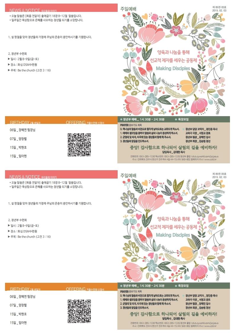 190203 쳥년부 주보.pdf_page_1.jpg